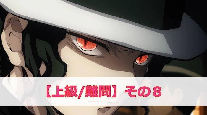 鬼滅の刃【上級/難問】のクイズ検定!【その8】
