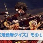 鬼滅の刃【鬼殺隊】のクイズ検定!【その1】