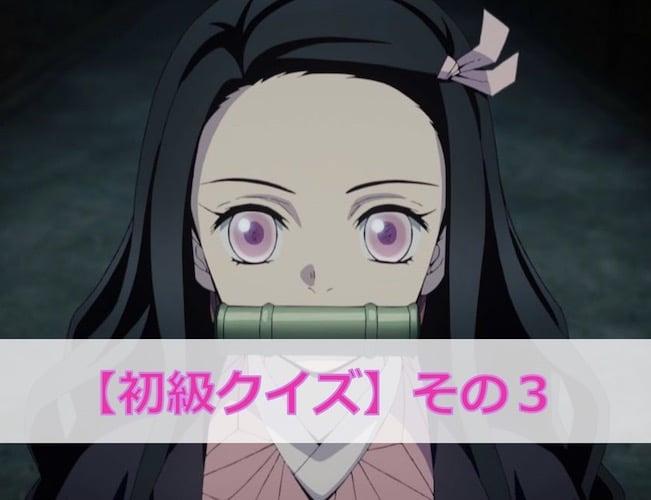 鬼滅の刃【初級】のクイズ検定!【その3】