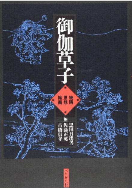 浦島太郎の後日談は「御伽草子」を読めばわかるというトリビア