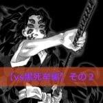 鬼滅の刃【vs黒死牟編】のクイズ検定!【その2】