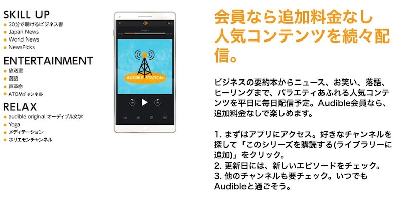 「Audible Station」の内容