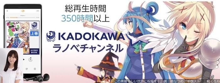 オーディブルのKADOKAWAラノベチャンネル