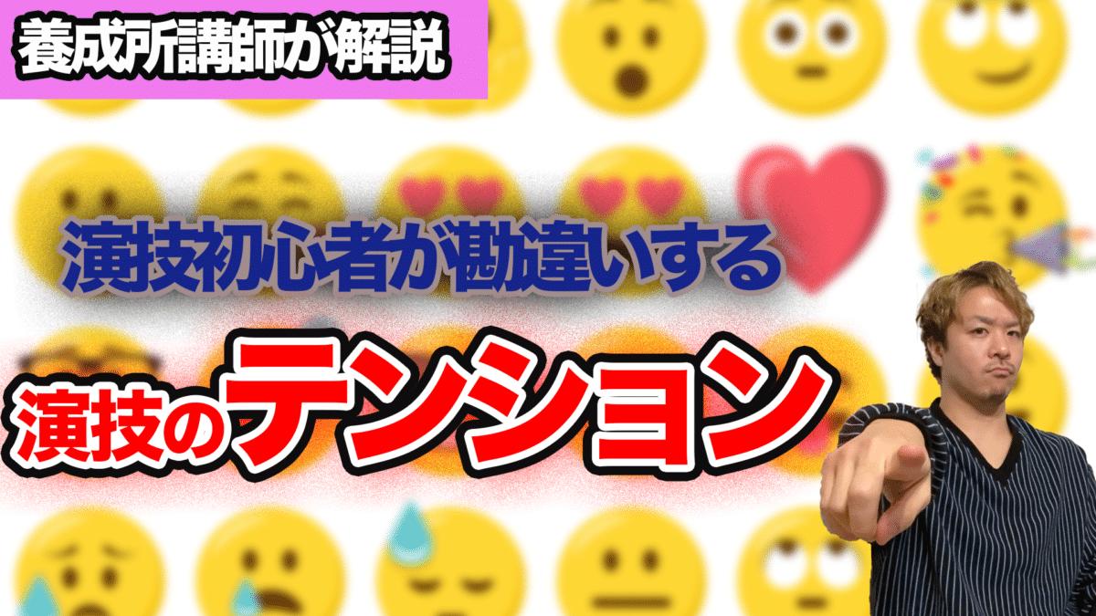 """声優の演技の""""テンション""""について徹底解説!"""
