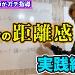 【声優のセリフ練習】距離感の台本を読んでみよう!